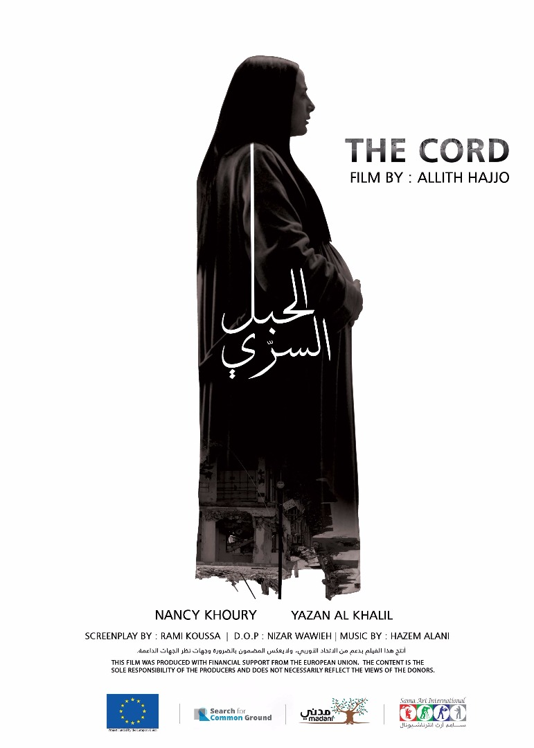 elgounafilmfestival-2nd-edition - The Cord - Poster [638532]